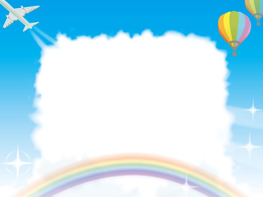 フリーイラスト 虹と飛行機と熱気球と雲のフレーム