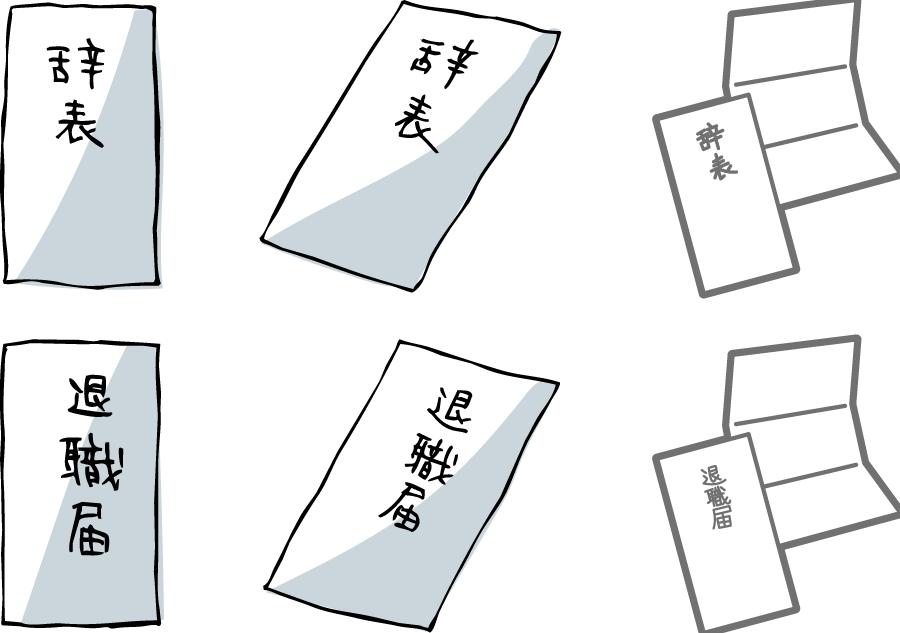 フリーイラスト 6種類の辞表と退職届のセット