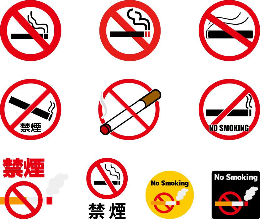 フリーイラスト 10種類の禁煙マークのセット