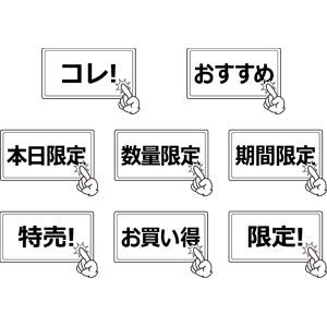 フリーイラスト, ベクター画像, AI, 飾り(装飾), POP, 限定, おすすめ, テキスト