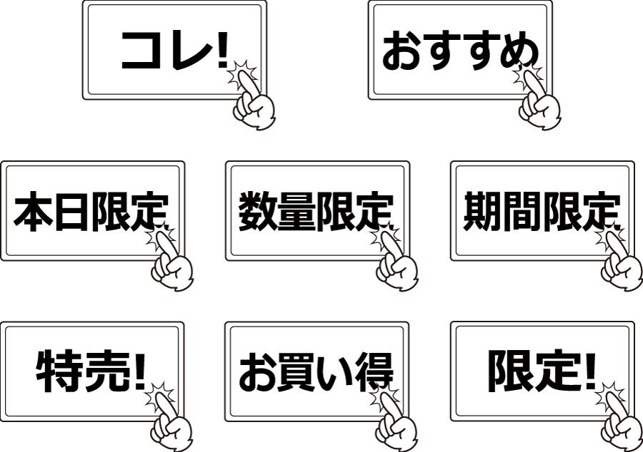 フリーイラスト 8種類の販売促進用のPOPのセット
