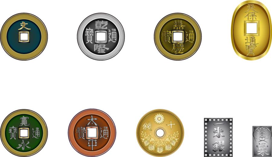 フリーイラスト 9種類の古銭のセット