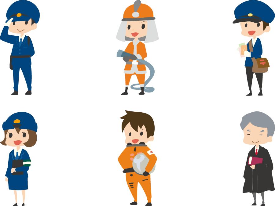 フリーイラスト 警察官、裁判官、郵便局員、消防士、宇宙飛行士のセット