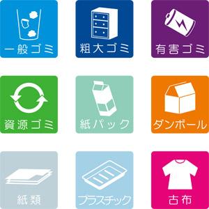フリーイラスト, ベクター画像, AI, アイコン, ゴミ, ゴミの分別